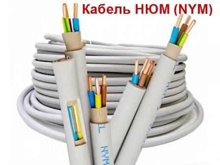 кабель для электропроводки квартиры