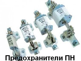 плавкие предохранители-ПН-2