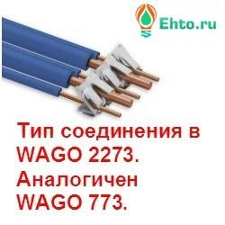 контакты-WAGO