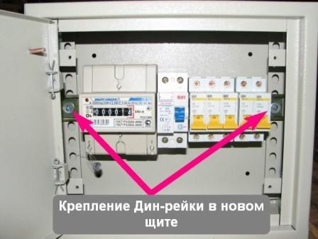 крепление-дин-рейки-1