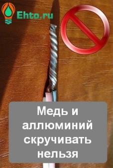 ревизия-электропроводки-1