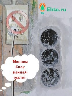 Ревизия электропроводки