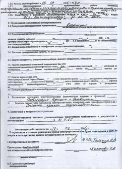 Нормативные документы | ООО «СамараСеть»