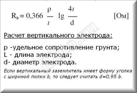 расчет-заземления-2