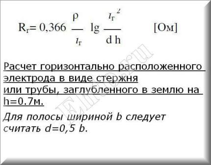 расчет-заземления-5