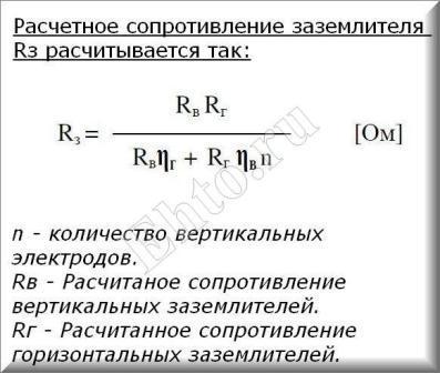 расчет-заземления-6
