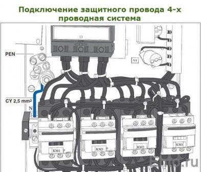 подключение-защитного-провода-4-провода-1