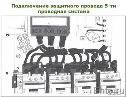 подключение-защитного-провода-5-проводов-1
