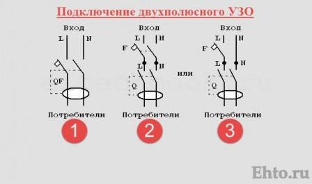 схемы-подключения-узо-10