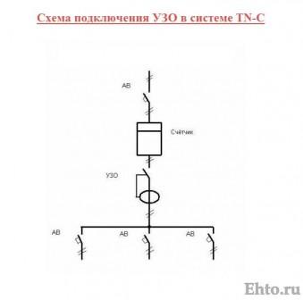 схемы-подключения-узо-11