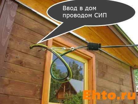 электро в дом