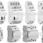 Дистанционное управление электрическими цепями дома: контактор нагрузки и реле освещения