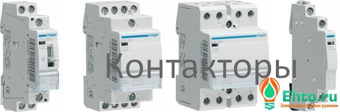 Дистанционное управление электрическими цепями дома: контактор