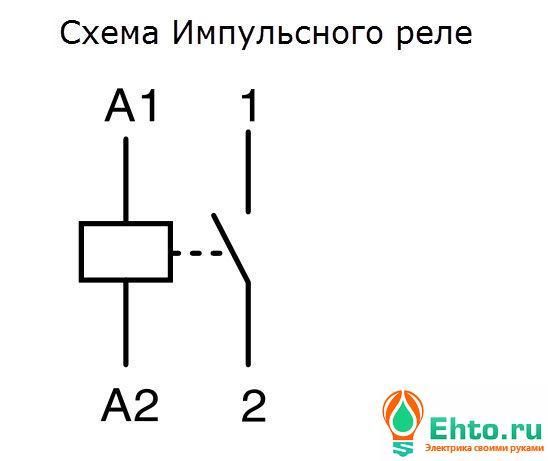 схема-импульсного-реле-1