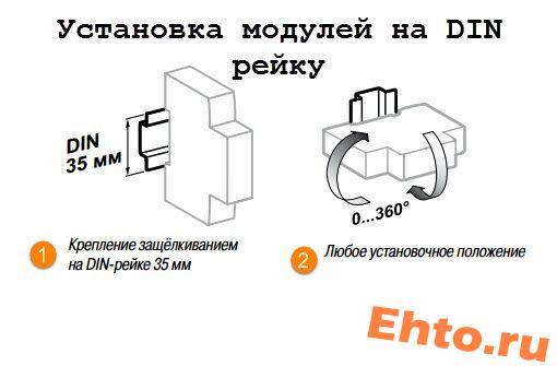 установка-модулей-на-дин-рейку