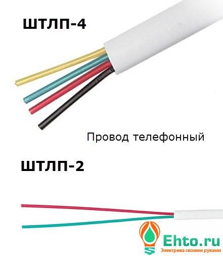 provod-telefonny-j-shtl_4-shtlp_2