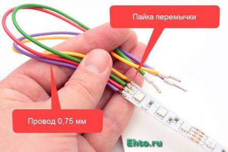 пайка LED ленты