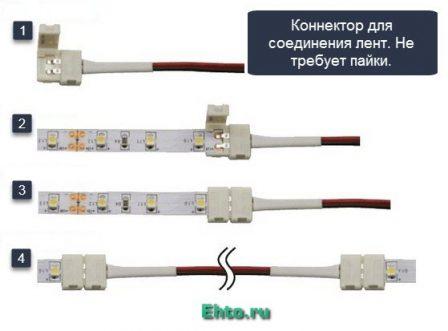 соединение LED лент коннектором