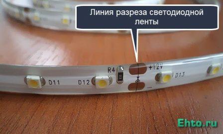 линия разреза светодиодной ленты