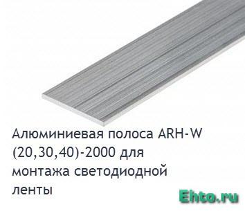 полоса для профессионального монтажа ленты светодиодов