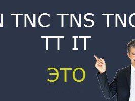 Системы заземления TN, TNC, TNS, TNCS, TT, IT — основные отличия
