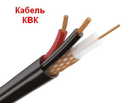 кабель комбинированный КВК