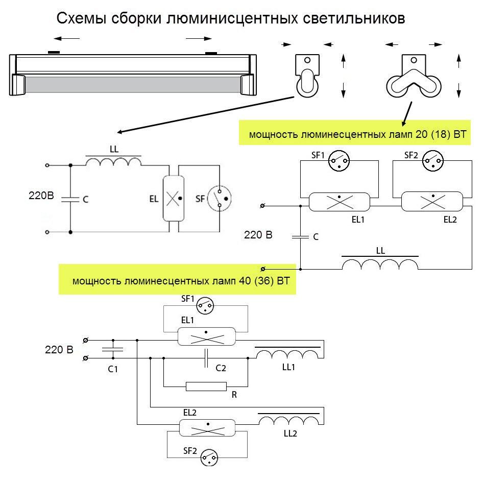 Схема подключения люминесцентного светильника фото 261