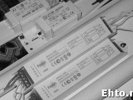ЭПРА и ЭмПРА. В чем отличия пускорегулирующих аппаратов