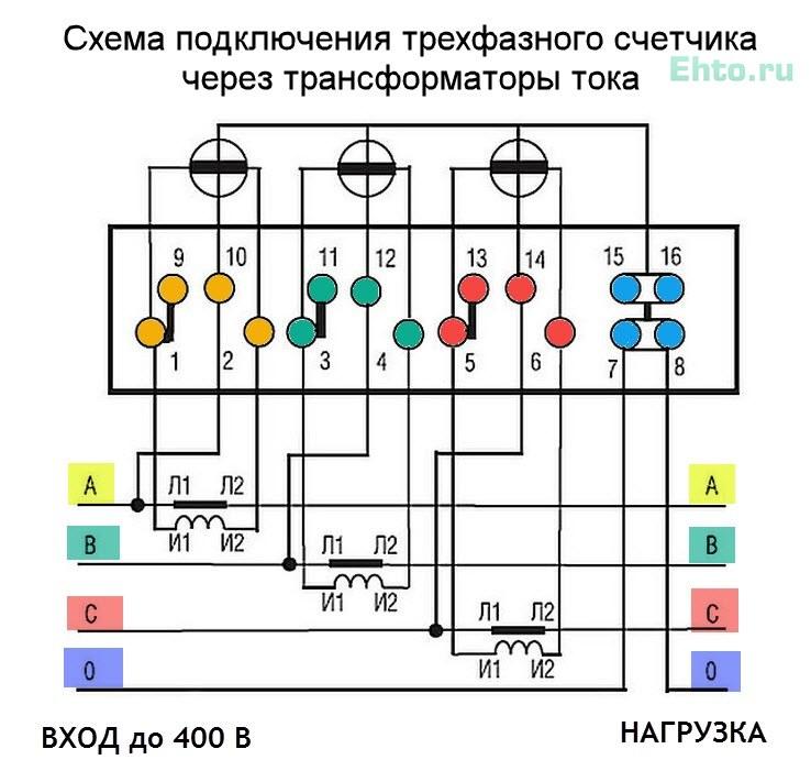 Схема подключения счетчиков через трансформаторы тока и напряжения