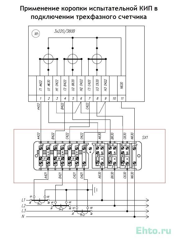 Схема подключения счетчика через коробку КИП