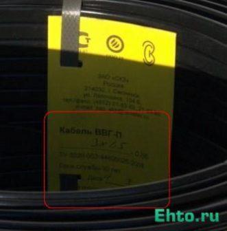 кабель ВВГ-П