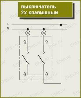 схема выключатель двухклавишный