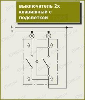 Схема выключателя две клавиши с подсветкой