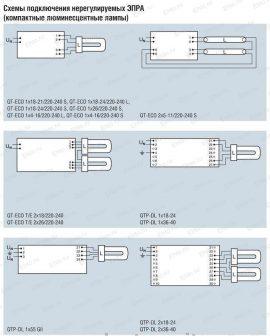 Схемы подключения компактных люминесцентных ламп