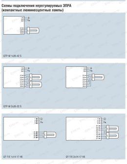 Схема подключения компактных люминесцентных ламп