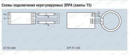Схемаподключения ЭПРА QT-FQ,ламп Т5