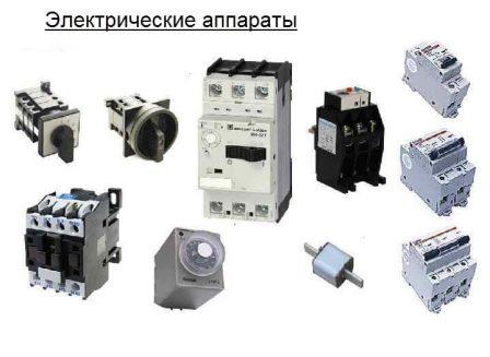электрические аппараты защиты