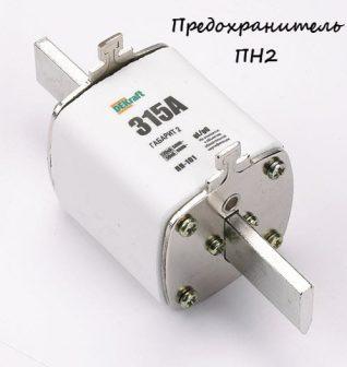 ПН2 предохранители аппараты электрической защиты