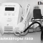 Сигнализаторы газа в быту и промышленности