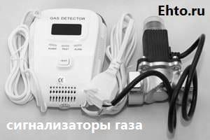 Сигнализаторы газа