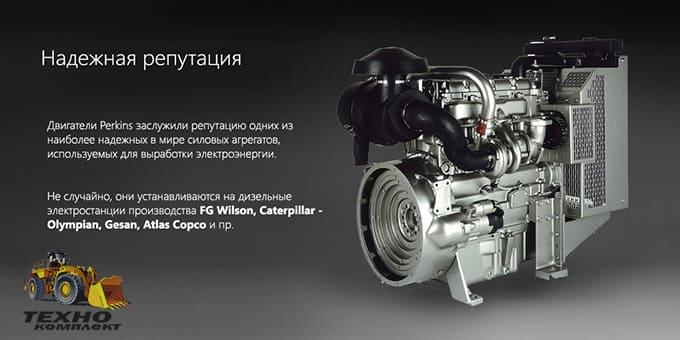 Где купить качественные запчасти на двигатели Perkins