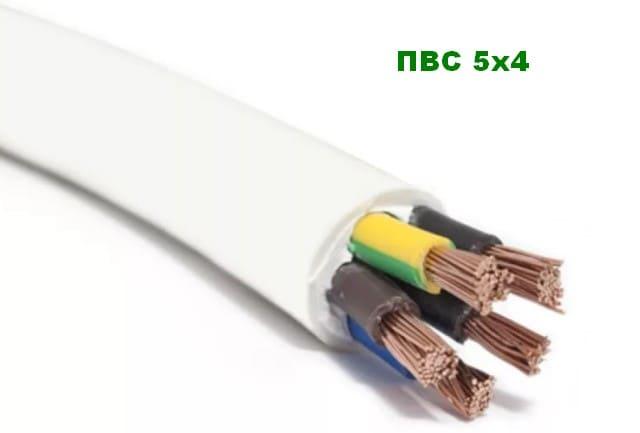 кабель ПВС 5х4