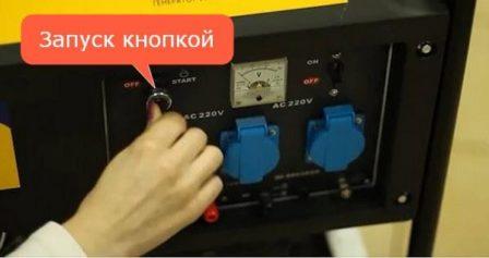 запуск бензиновые генераторы кнопкой