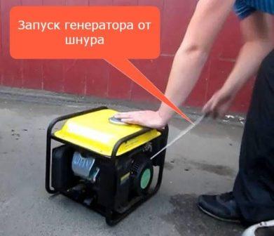 запуск бензиновые генераторы от шнура