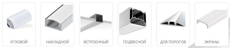 специальные профили для светодиодной ленты