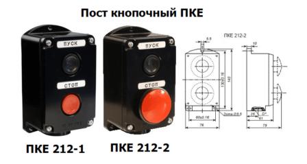пост кнопочный ПКЕ 222