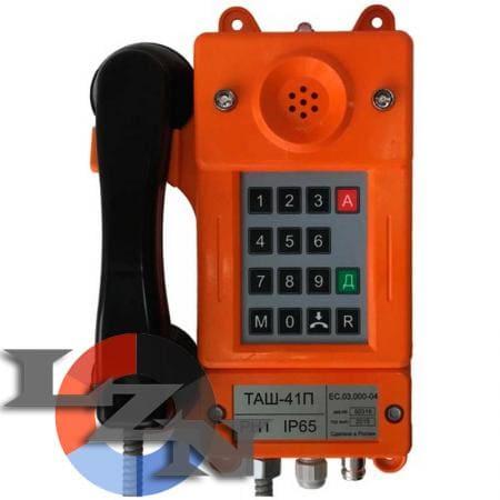 телефонный аппарат ТАШ-41П