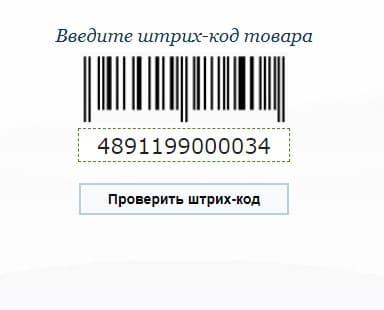 проверка штрих кода