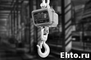 Электронное весовое оборудование