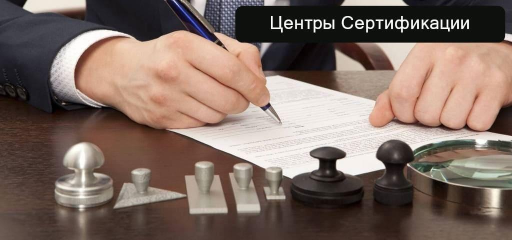 центры сертификации России